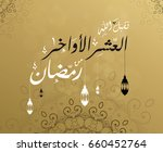 eid said gold | Shutterstock .eps vector #660452764