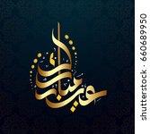 creative arabic calligraphy... | Shutterstock .eps vector #660689950