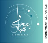 creative islamic vector design... | Shutterstock .eps vector #660721468