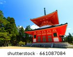 konpon daito pagoda at danjo... | Shutterstock . vector #661087084