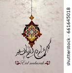 eid mubarak islamic vector... | Shutterstock .eps vector #661645018