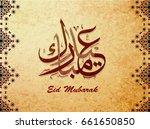 eid mubarak islamic vector... | Shutterstock .eps vector #661650850