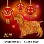 yellow dog and lanterns. symbol ... | Shutterstock .eps vector #662565004