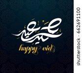 eid saeed arabic script logo.... | Shutterstock .eps vector #662691100