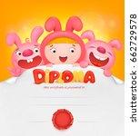 kids diploma certificate... | Shutterstock .eps vector #662729578
