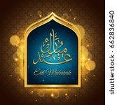 modern islamic eid mubarak card ... | Shutterstock .eps vector #662836840