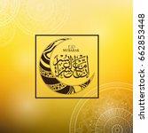 illustration of eid al fitr... | Shutterstock .eps vector #662853448