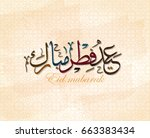 illustration of eid mubarak and ... | Shutterstock .eps vector #663383434