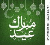 eid mubarak  arabic calligraphy ... | Shutterstock .eps vector #663612754