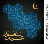 happy eid calligraphy. abstract ... | Shutterstock .eps vector #663612760