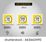three infographic squares... | Shutterstock .eps vector #663663490