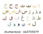 set of the arabic alphabet ... | Shutterstock .eps vector #663705079