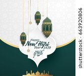 islamic new year design... | Shutterstock .eps vector #663920806