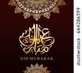 eid mubarak design background.... | Shutterstock .eps vector #664286599