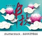 chinese mid autumn festival... | Shutterstock .eps vector #664439866