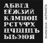 russian font  diagonal hatch ... | Shutterstock .eps vector #665964076