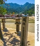 Stock photo itsukushima shinto shrine miyajima japan 666291460