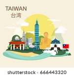 amazing tourist attraction... | Shutterstock .eps vector #666443320