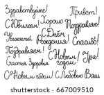 set russian inscriptions... | Shutterstock .eps vector #667009510