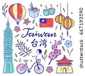taiwan hand drawn illustration... | Shutterstock .eps vector #667193590