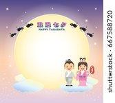 tanabata festival   qixi... | Shutterstock .eps vector #667588720