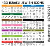 jewish israeli holidays icons... | Shutterstock .eps vector #667650154