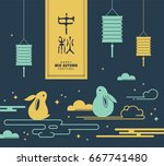 chinese mid autumn festival... | Shutterstock .eps vector #667741480