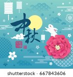 chinese mid autumn festival... | Shutterstock .eps vector #667843606