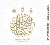 vector of eid adha mubarak in... | Shutterstock .eps vector #668206003