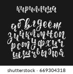chalk hand drawn russian... | Shutterstock .eps vector #669304318