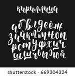hand drawn white russian... | Shutterstock .eps vector #669304324