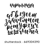 hand drawn russian cyrillic... | Shutterstock .eps vector #669304390