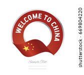 welcome to china flag red label ... | Shutterstock .eps vector #669804220