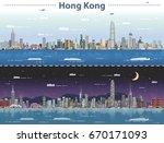 hong kong day and night city... | Shutterstock .eps vector #670171093