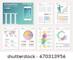 infographic set. big set of... | Shutterstock .eps vector #670313956