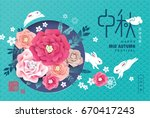 chinese mid autumn festival... | Shutterstock .eps vector #670417243