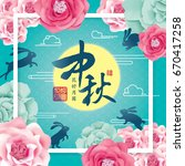 chinese mid autumn festival... | Shutterstock .eps vector #670417258