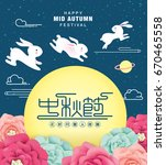 chinese mid autumn festival... | Shutterstock .eps vector #670465558