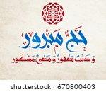 hajj greeting in arabic... | Shutterstock .eps vector #670800403