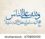 arabic calligraphy for qura... | Shutterstock .eps vector #670800430
