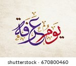 arabic calligraphy for arafa... | Shutterstock .eps vector #670800460