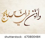 arabic calligraphy for quran... | Shutterstock .eps vector #670800484