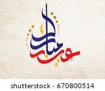 eid mubarak calligraphy type... | Shutterstock .eps vector #670800514