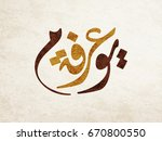 arabic calligraphy for arafa... | Shutterstock .eps vector #670800550