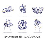 bismillah written in islamic or ... | Shutterstock .eps vector #671089726