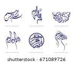 bismillah written in islamic or ... | Shutterstock .eps vector #671089726