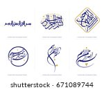 bismillah written in islamic or ... | Shutterstock .eps vector #671089744