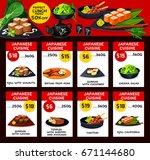 japanese cuisine restaurant... | Shutterstock .eps vector #671144680