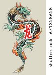 color asian dragon tattoo... | Shutterstock .eps vector #671358658