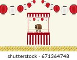 summer and autumn festivals in... | Shutterstock .eps vector #671364748